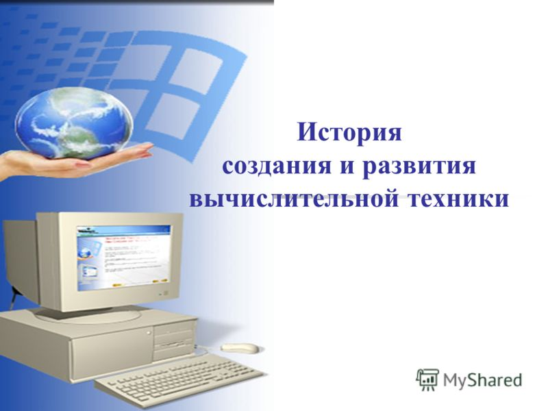 История создания и развития вычислительной техники