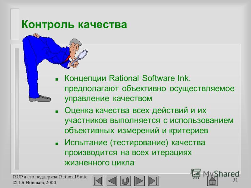 RUP и его поддержка Rational Suite ©Л.Б.Новиков, 2000 31 Контроль качества n Концепции Rational Software Ink. предполагают объективно осуществляемое управление качеством n Оценка качества всех действий и их участников выполняется с использованием объ