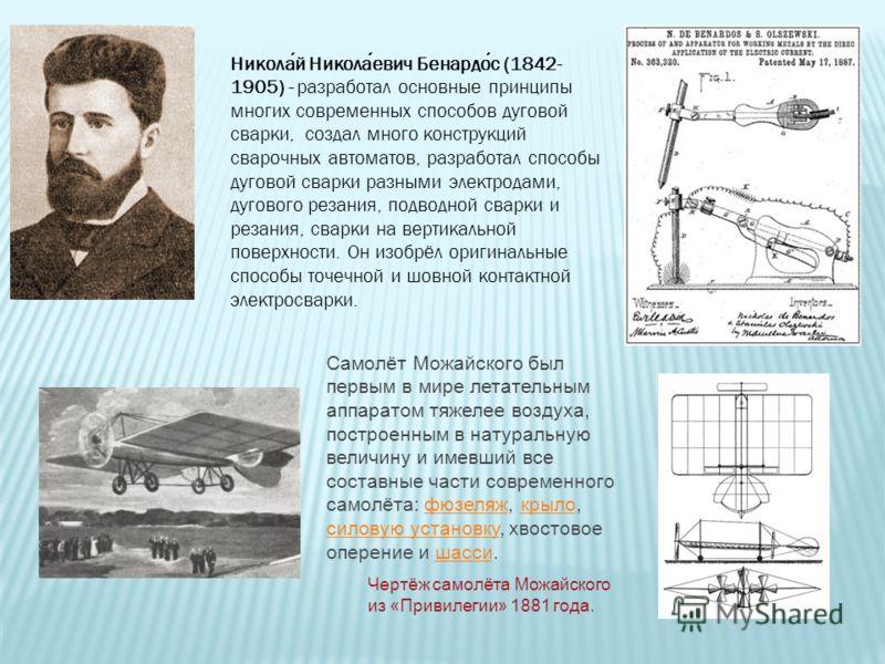 Николай Николаевич Бенардос (1842- 1905) - разработал основные принципы многих современных способов дуговой сварки, создал много конструкций сварочных автоматов, разработал способы дуговой сварки разными электродами, дугового резания, подводной сварк