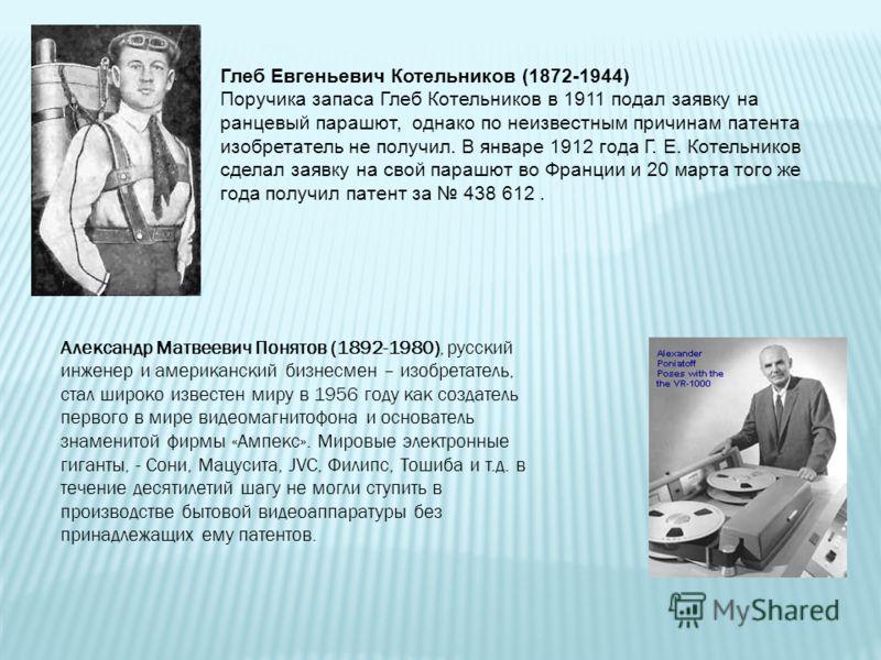 Глеб Евгеньевич Котельников (1872-1944) Поручика запаса Глеб Котельников в 1911 подал заявку на ранцевый парашют, однако по неизвестным причинам патента изобретатель не получил. В январе 1912 года Г. Е. Котельников сделал заявку на свой парашют во Фр