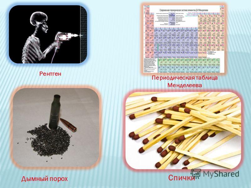 Спички Периодическая таблица Менделеева Рентген Дымный порох
