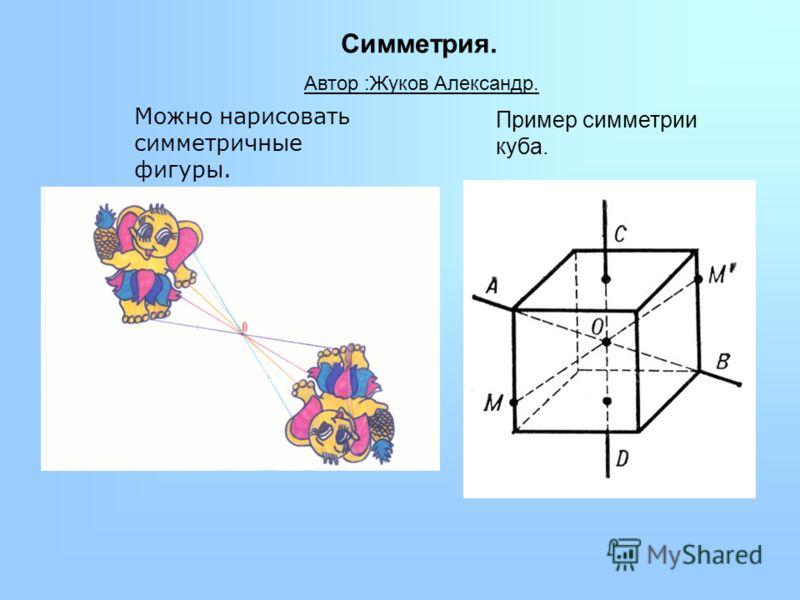 Пример симметрии куба. Можно нарисовать симметричные фигуры. Симметрия. Автор :Жуков Александр.