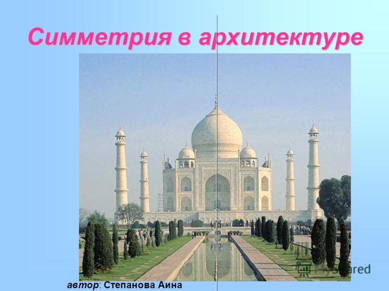 Симметрия в архитектуре автор: Степанова Аина