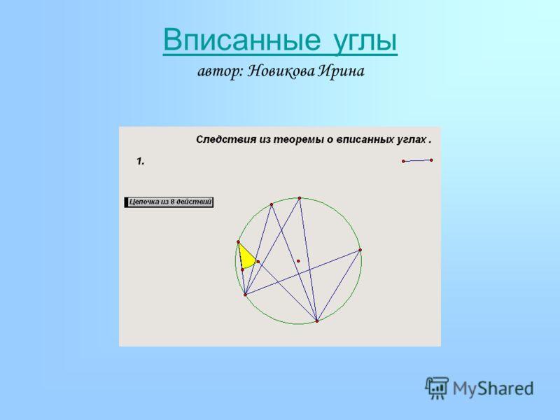 Вписанные углы Вписанные углы автор: Новикова Ирина