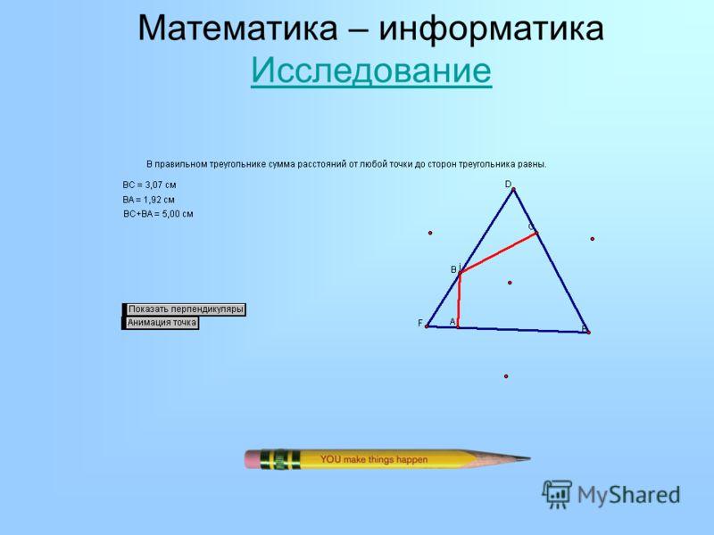 Математика – информатика Исследование