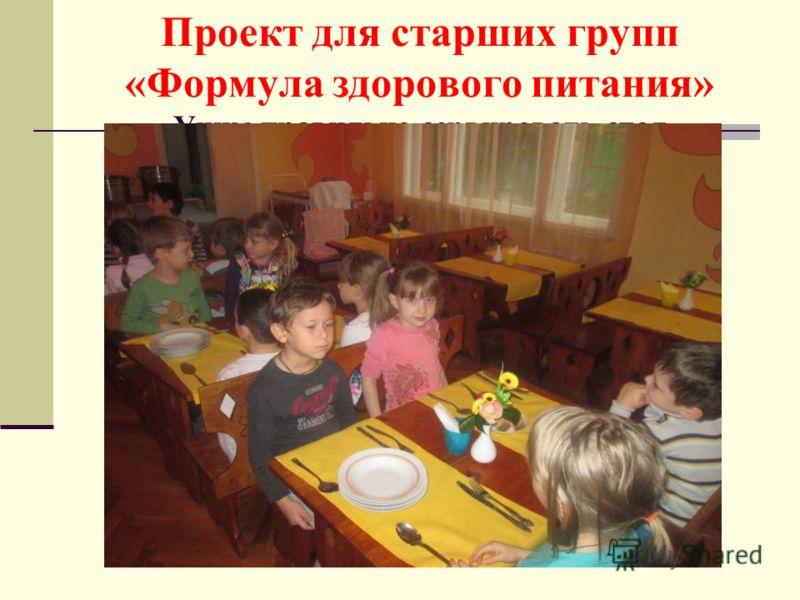 Проект для старших групп «Формула здорового питания» Учим правильно сервировать стол