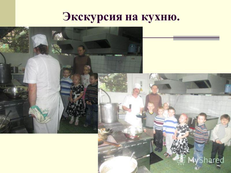 Экскурсия на кухню.