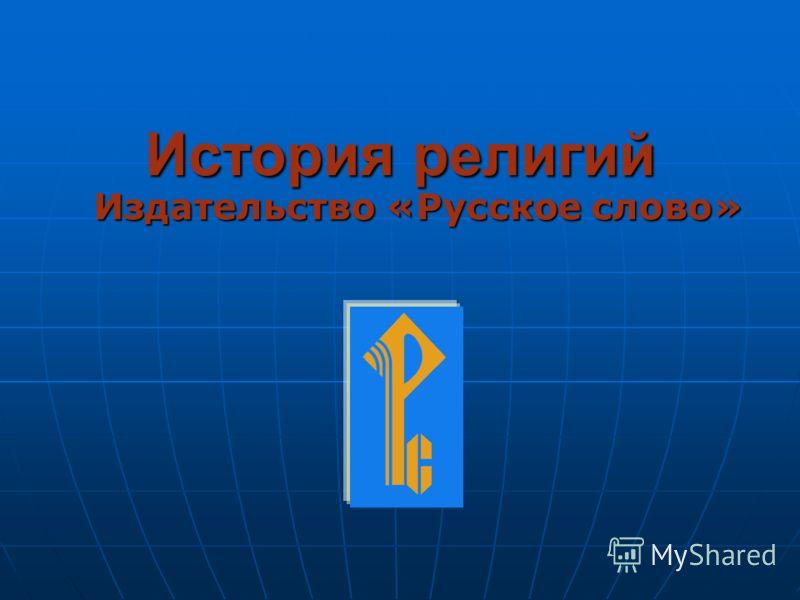 История религий Издательство «Русское слово»