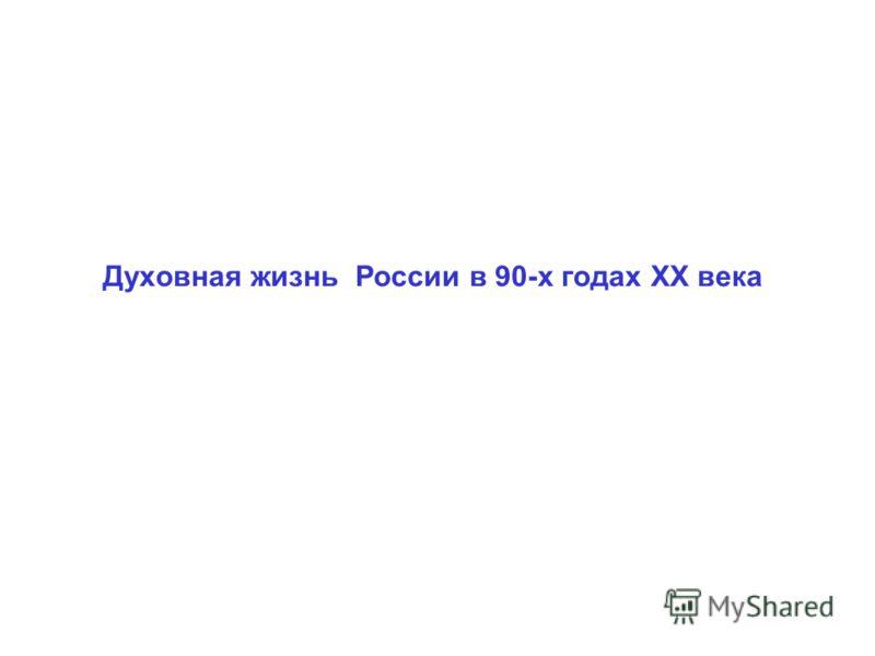 Духовная жизнь России в 90-х годах ХХ века