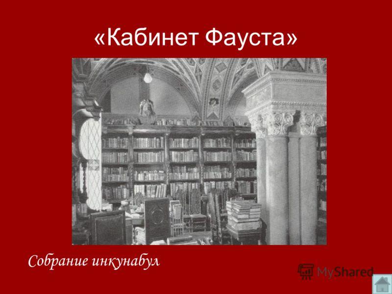 «Кабинет Фауста» Собрание инкунабул