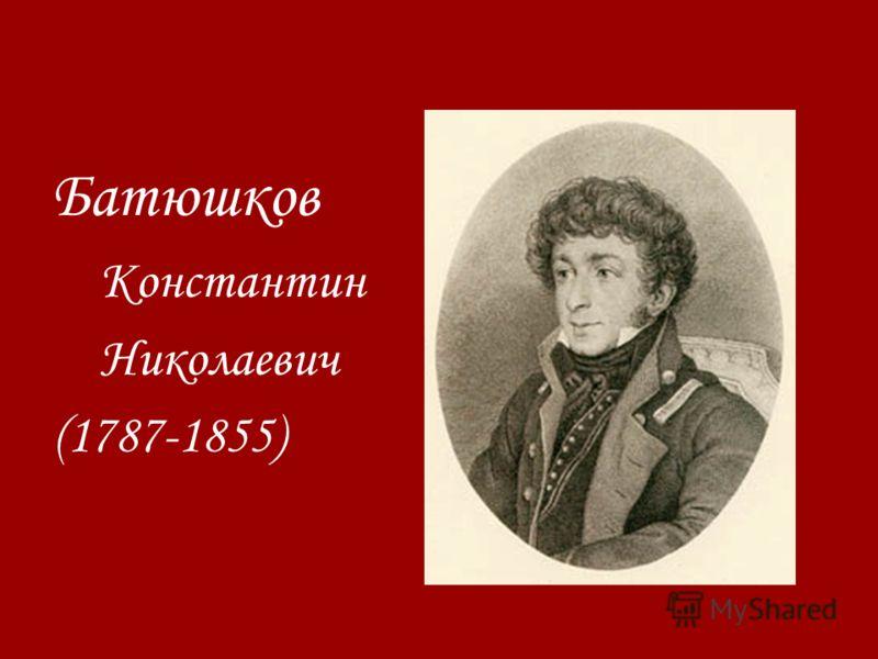 Батюшков Константин Николаевич (1787-1855)
