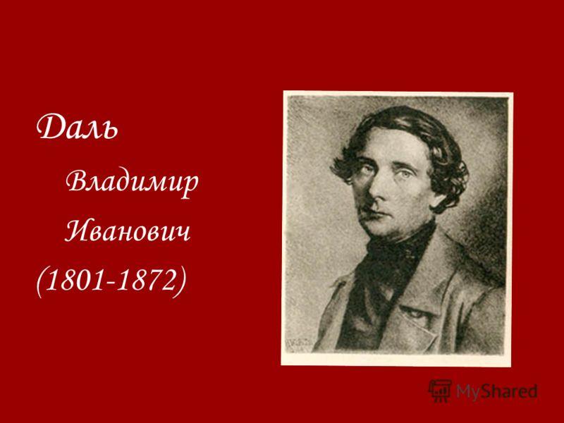 Даль Владимир Иванович (1801-1872)