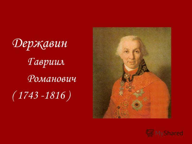 Державин Гавриил Романович ( 1743 -1816 )