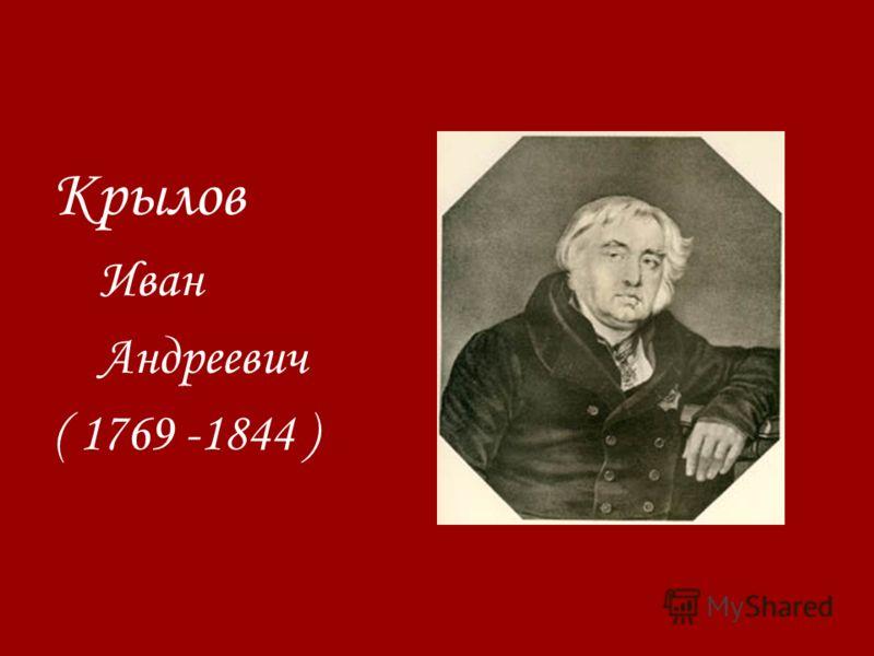 Крылов Иван Андреевич ( 1769 -1844 )