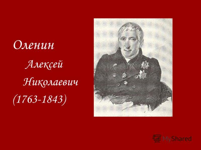 Оленин Алексей Николаевич (1763-1843)