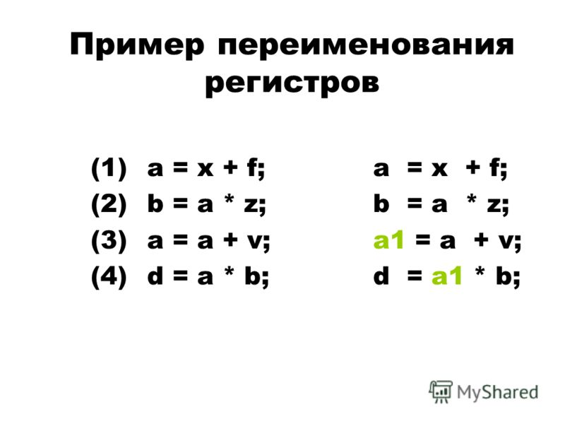Пример переименования регистров (1)a = x + f;a = x + f; (2)b = a * z;b = a * z; (3)a = a + v;a1 = a + v; (4)d = a * b;d = a1 * b;