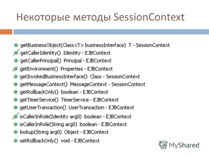 Некоторые методы SessionContext