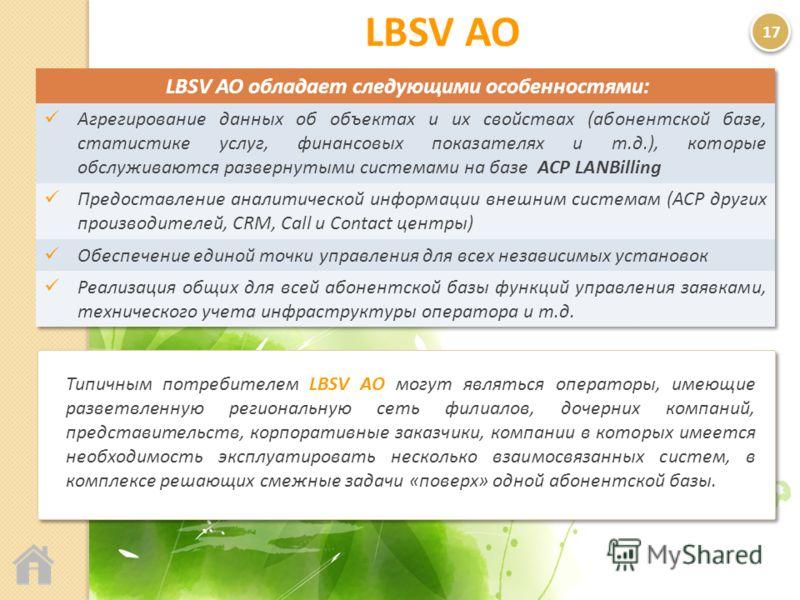 LBSV АО Типичным потребителем LBSV АО могут являться операторы, имеющие разветвленную региональную сеть филиалов, дочерних компаний, представительств, корпоративные заказчики, компании в которых имеется необходимость эксплуатировать несколько взаимос