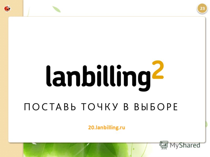 20.lanbilling.ru 23