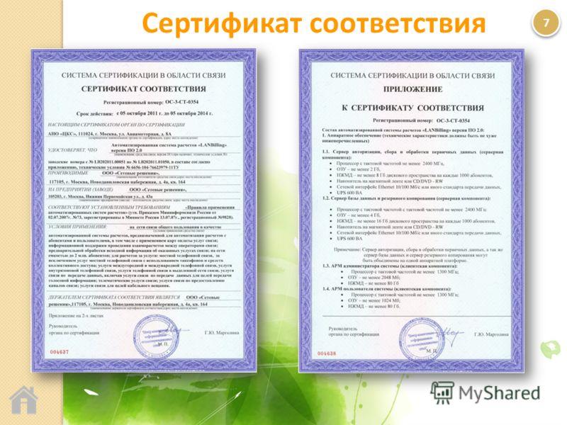 Сертификат соответствия 7