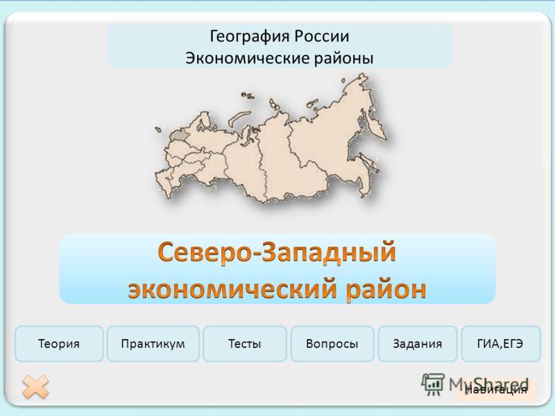 География России Экономические районы ТеорияПрактикумТестыВопросыЗаданияГИА,ЕГЭ Навигация