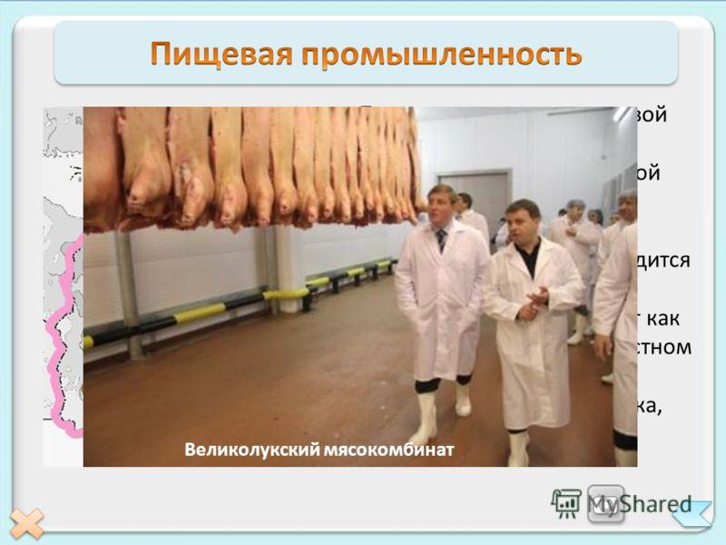 По уровню развития пищевой промышленности район уступает только Центральной России. Большая часть продукции пищевой промышленности производится в Санкт-Петербурге. Промышленность работает как на привозном, так и на местном сырье. Здесь производят про