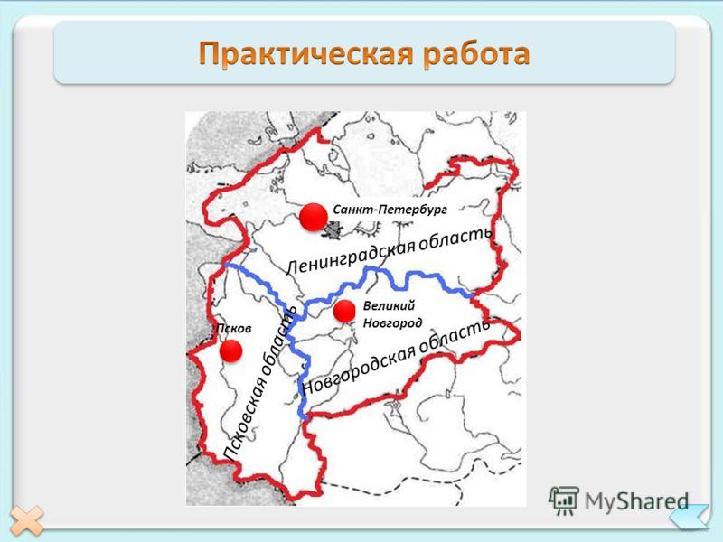 Ленинградская область Санкт-Петербург Новгородская область Псковская область Великий Новгород Псков