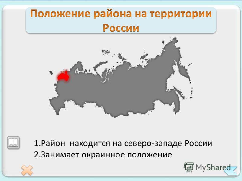 1.Район находится на северо-западе России 2.Занимает окраинное положение