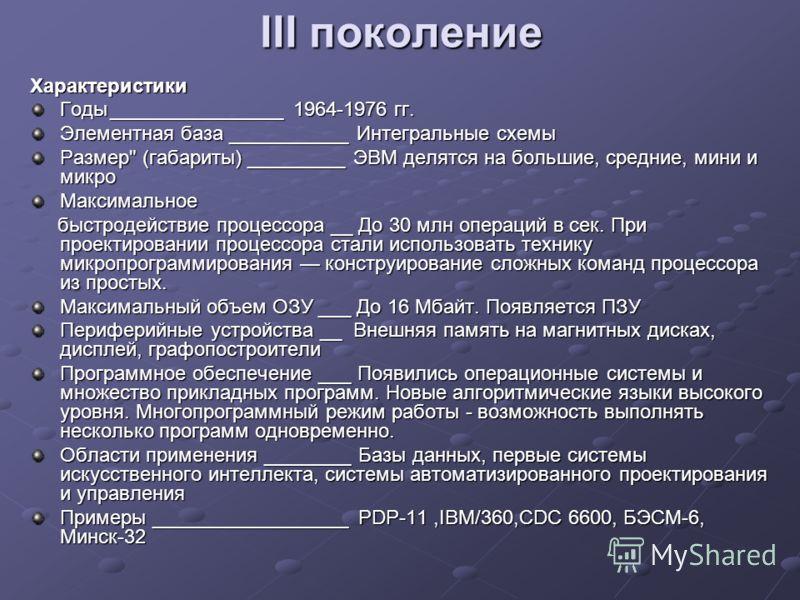 III поколение Характеристики Годы________________ 1964-1976 гг. Элементная база ___________ Интегральные схемы Размер