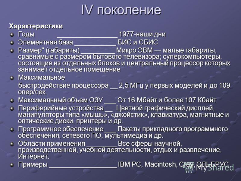 IV поколение Характеристики Годы________________ 1977-наши дни Элементная база ___________ БИС и СБИС Размер