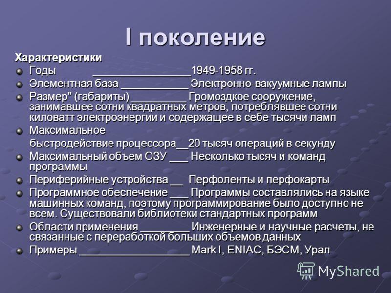 I поколение Характеристики Годы________________1949-1958 гг. Элементная база ___________ Электронно-вакуумные лампы Размер