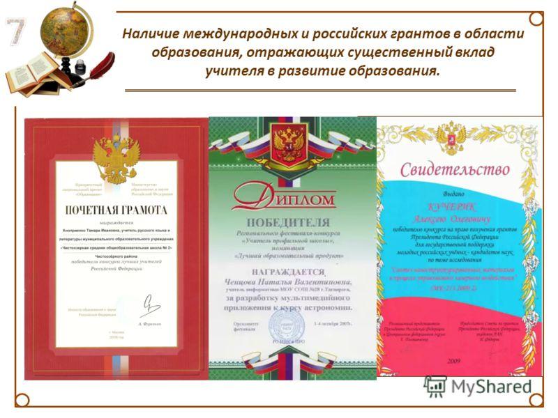 Наличие международных и российских грантов в области образования, отражающих существенный вклад учителя в развитие образования.