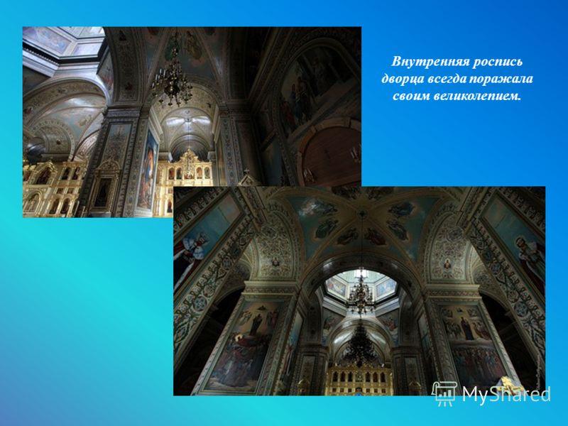 Внутренняя роспись дворца всегда поражала своим великолепием.