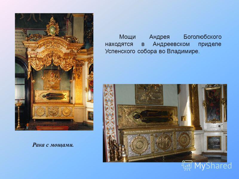 Мощи Андрея Боголюбского находятся в Андреевском приделе Успенского собора во Владимире. Рака с мощами.