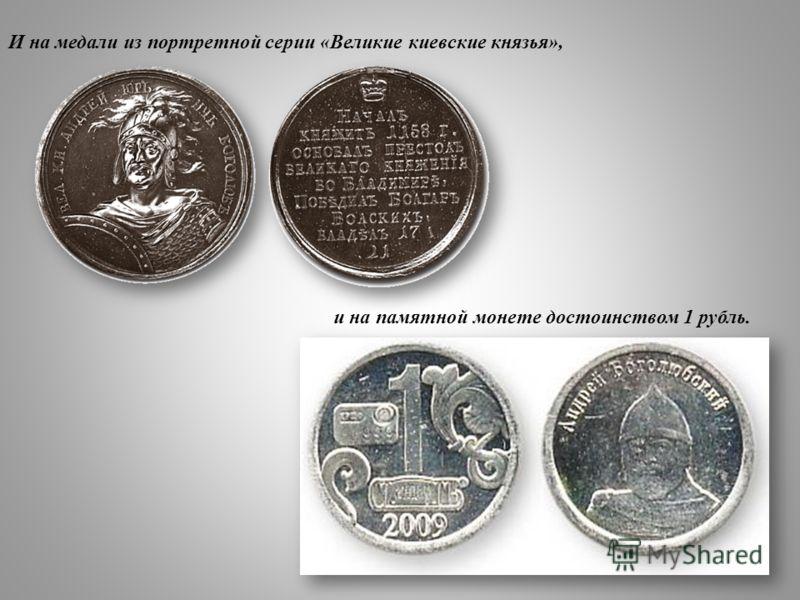 И на медали из портретной серии «Великие киевские князья», и на памятной монете достоинством 1 рубль.