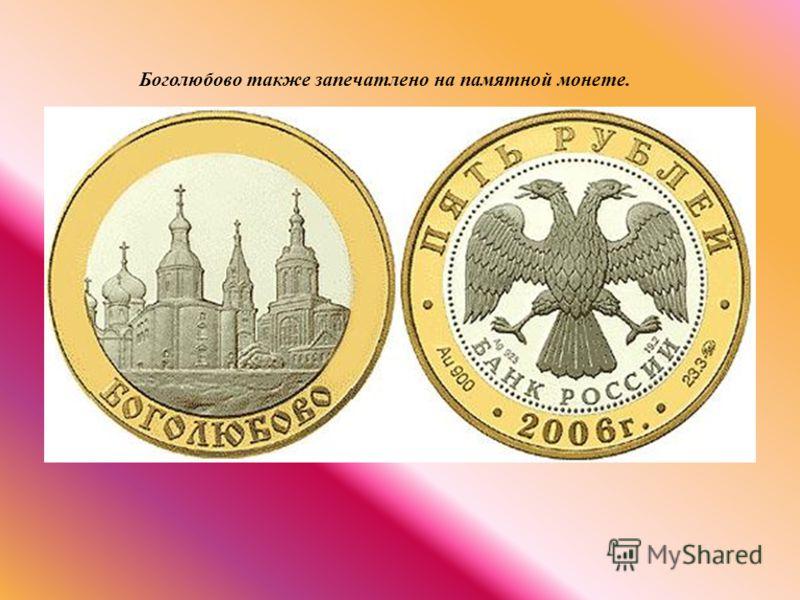 Боголюбово также запечатлено на памятной монете.