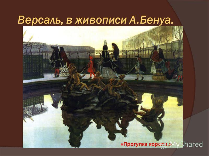 Версаль, в живописи А.Бенуа. «Прогулка короля.»