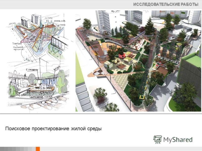 ИССЛЕДОВАТЕЛЬСКИЕ РАБОТЫ Поисковое проектирование жилой среды
