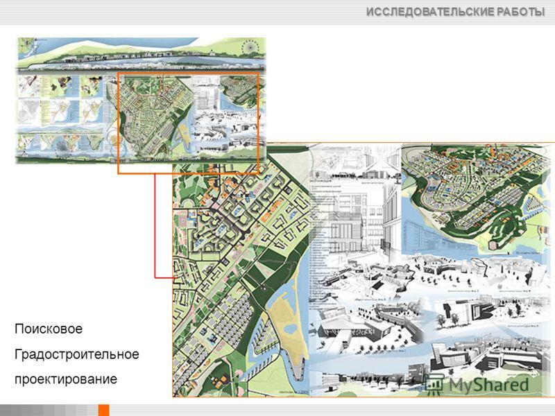 ИССЛЕДОВАТЕЛЬСКИЕ РАБОТЫ Поисковое Градостроительное проектирование