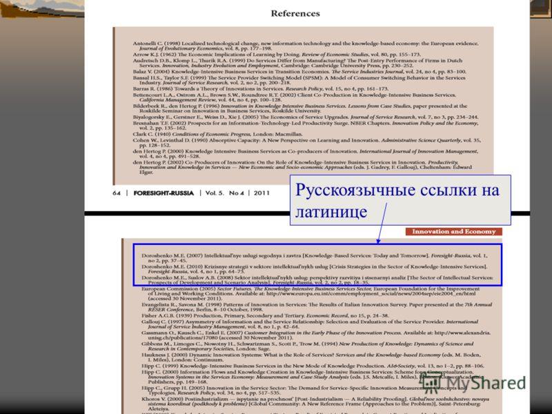 Русскоязычные ссылки на латинице