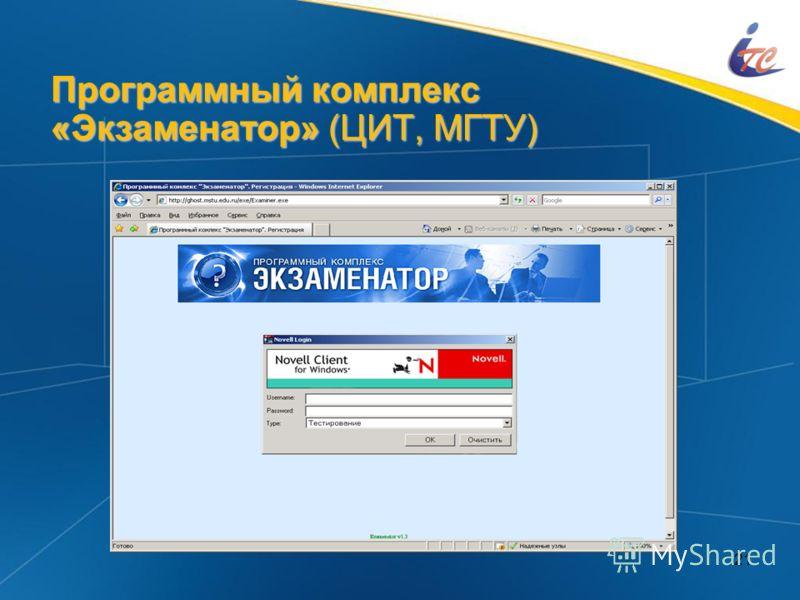 21 Программный комплекс «Экзаменатор» (ЦИТ, МГТУ)