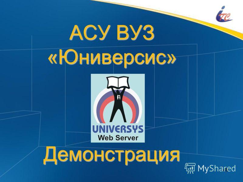 49 АСУ ВУЗ «Юниверсис» Демонстрация