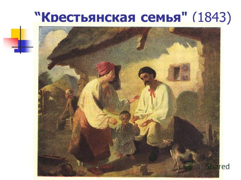 Крестьянская семья (1843)
