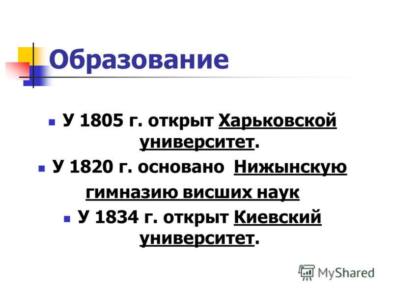 Образование У 1805 г. открыт Харьковской университет. У 1820 г. основано Нижынскую гимназию висших наук У 1834 г. открыт Киевский университет.