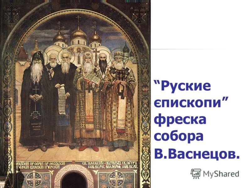 Руские єпископи фреска собора В.Васнецов.