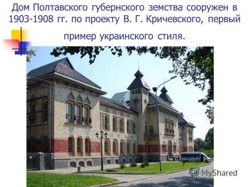 Дом Полтавского губернского земства сооружен в 1903-1908 гг. по проекту В. Г. Кричевского, первый пример украинского стиля.