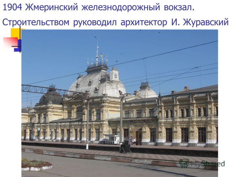 1904 Жмеринский железнодорожный вокзал. Строительством руководил архитектор И. Журавский