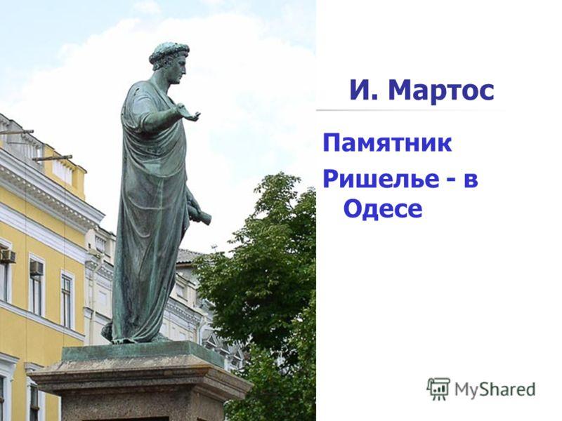 И. Мартос Памятник Ришелье - в Одесе