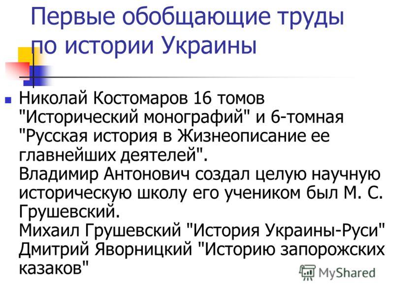 Первые обобщающие труды по истории Украины Николай Костомаров 16 томов