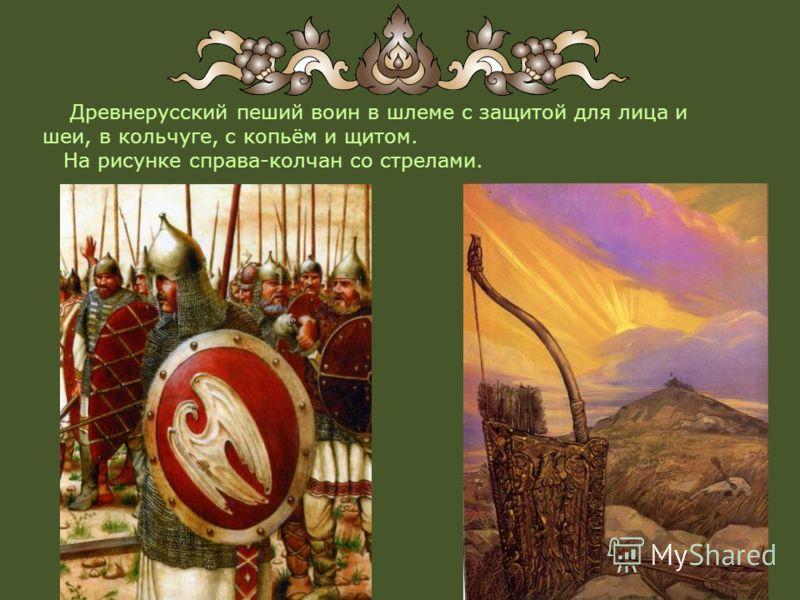 Древнерусский пеший воин в шлеме с защитой для лица и шеи, в кольчуге, с копьём и щитом. На рисунке справа-колчан со стрелами.